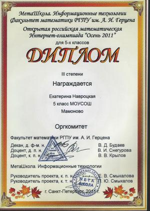 Навроцкая