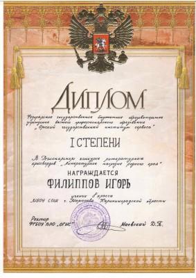 Filippov_I_Diplom_Skan