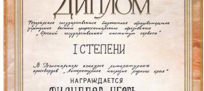 Литературное наследие родного края