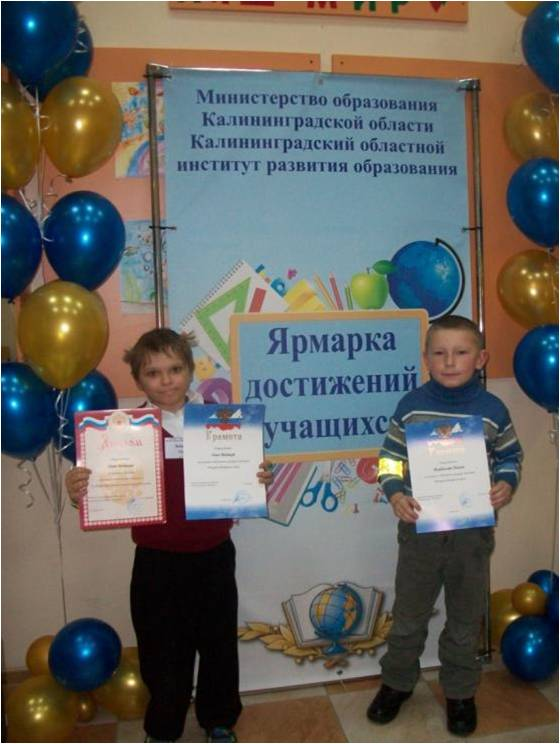Ярмарка достижений учащихся