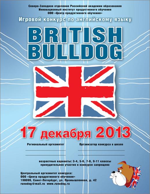 Конкурс по английскому языку «BritishBulldog»