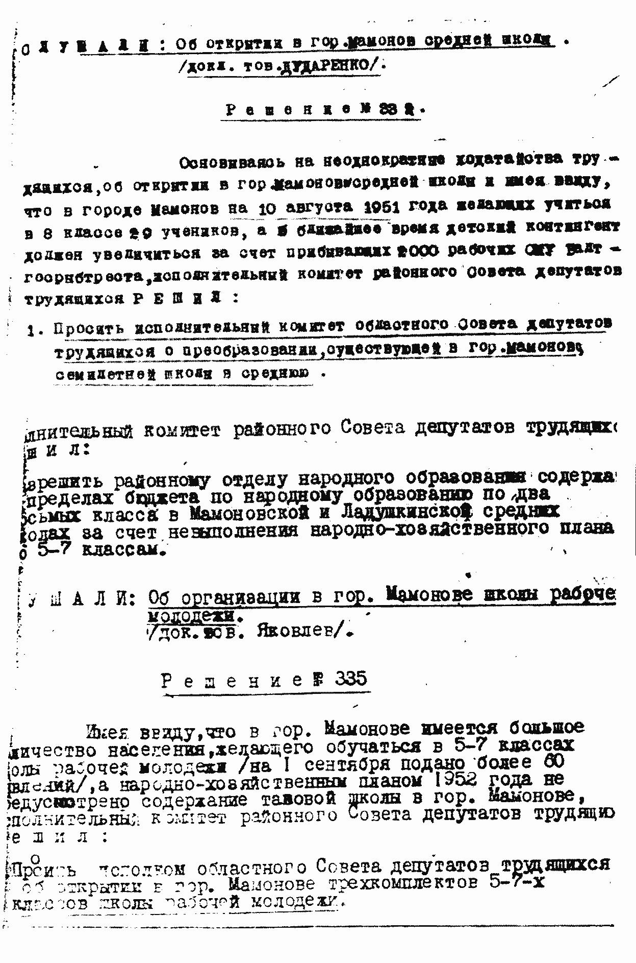 Решение 1951