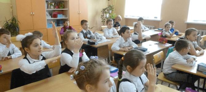 Неделя открытых уроков в начальной школе