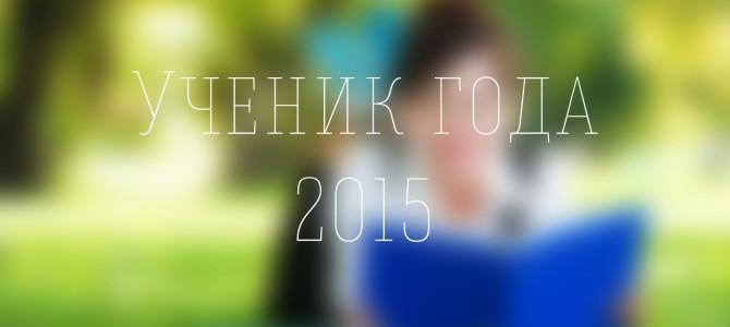 Итоги конкурса «Ученик года – 2015»