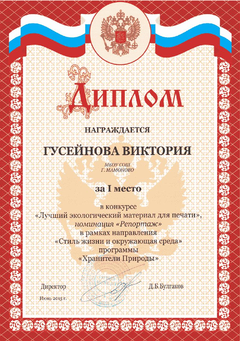 Гуссейнова-Виктория