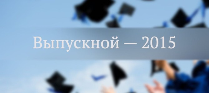 Выпускной в одиннадцатых классах — 2015