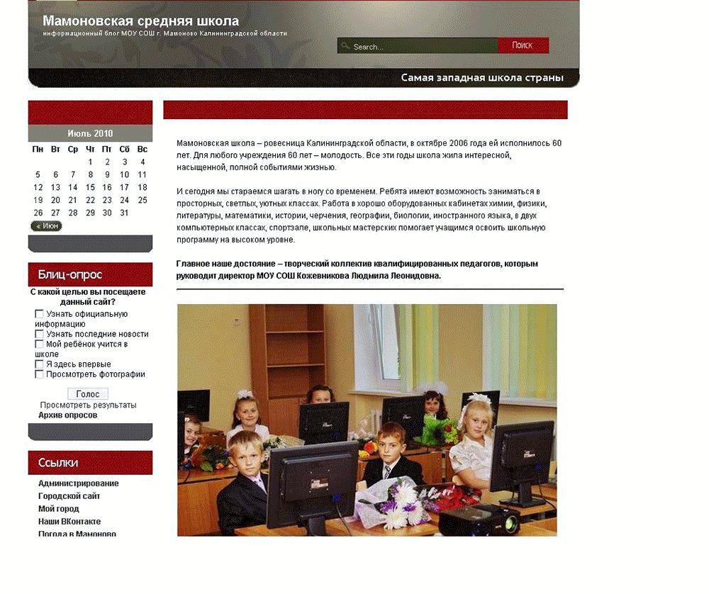 Вторая версия сайта МБОУ СОШ г. Мамоново