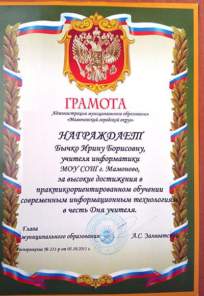 Заливатский-2011