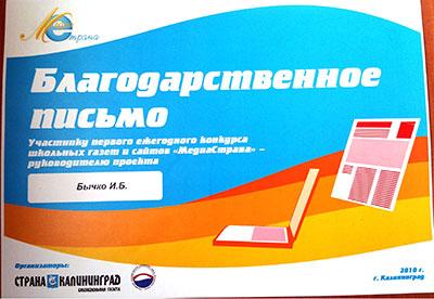 Медиастрана-2010