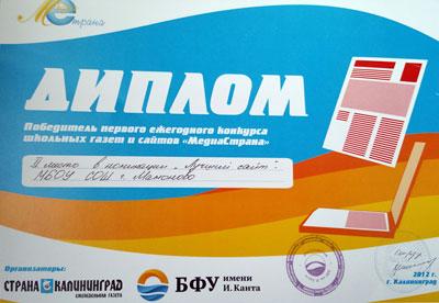 Медиастрана-2012