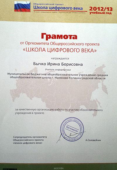 Учитель-цифрового-века-2-2012