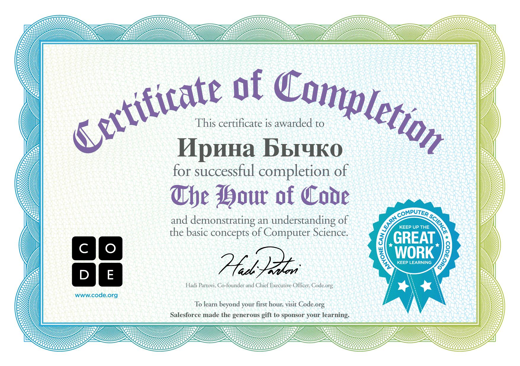 сертифика-т-час-кода