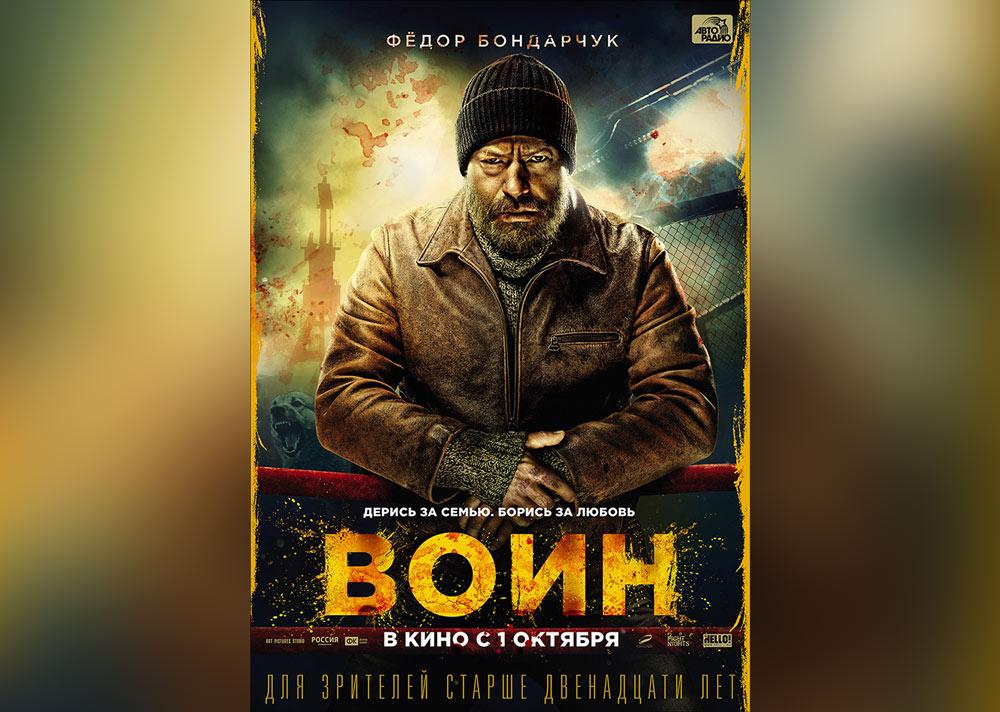 kinopoisk.ru-Voin-2608156