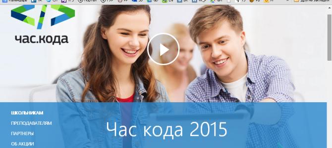 Образовательная акция «Час кода — 2015»