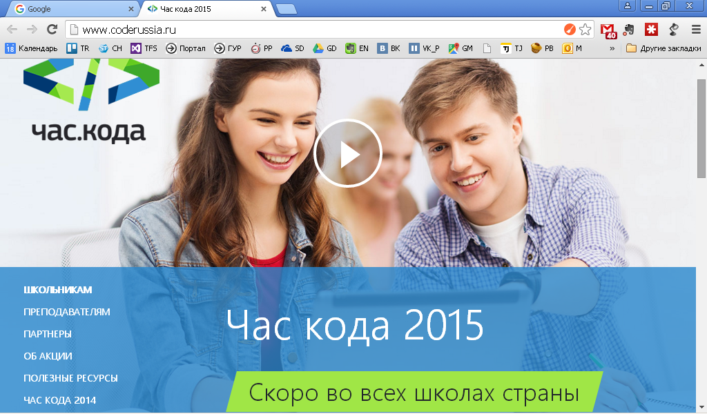 час кода 2015