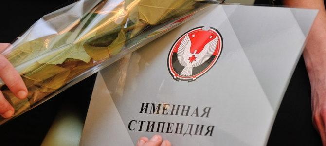 Именные стипендии Губернатора Калининградской области за особые достижения в сфере образования и науки