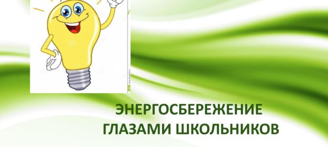 Конкурс «Энергосбережение глазами школьников»