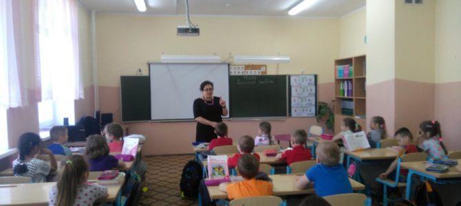 Экскурсия  в начальную школу