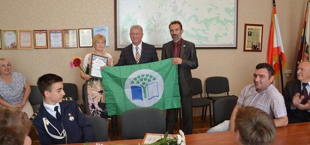 Зеленый флаг за заслуги в области экологии