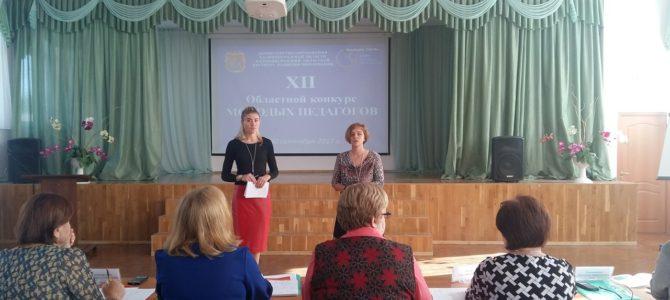 Конкурс молодых педагогов  2017