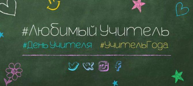 Всероссийская акция «Любимый учитель» в социальных сетях