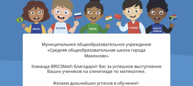 Онлайн-олимпиада по математике для начальной школы