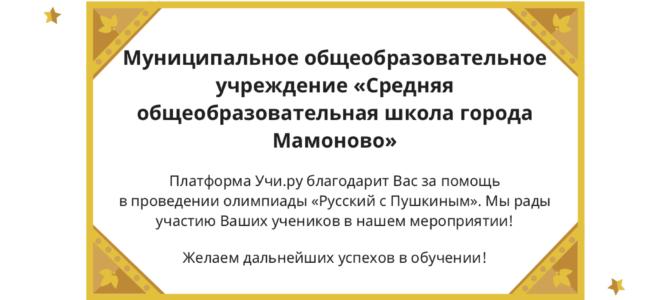 Межпредметная онлайн-олимпиада Учи.ру  2017