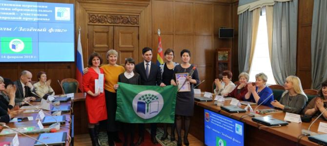 «Зелёный флаг» снова в нашей школе