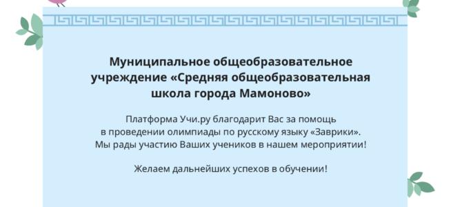 Олимпиада по русскому языку «Заврики». Благодарственное письмо.