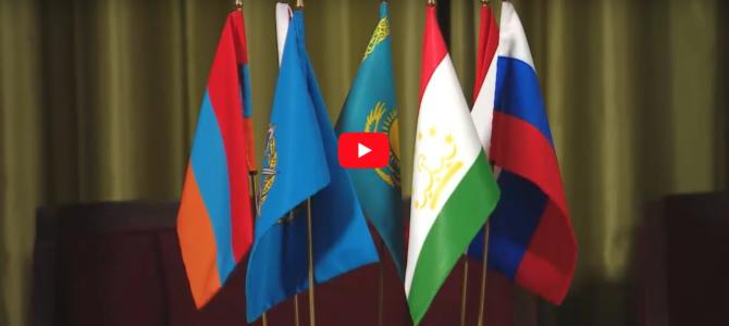 Документальный фильм «От Договора к Организации: 25 лет на страже коллективной безопасности»