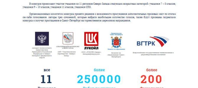 Итоги Межрегионального конкурса сочинений «Я – гражданин России!»
