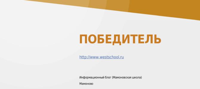 Результаты Общероссийского рейтинга школьных сайтов -лето 2018