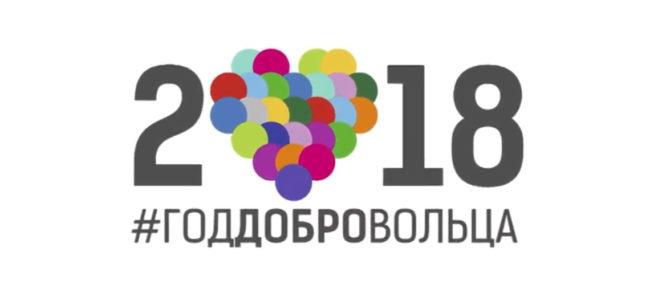 Региональный конкурс  «Волонтер как образ жизни»