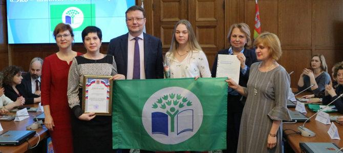 Международная награда «Зелёный флаг»