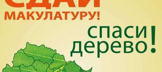 Эко-марафон «Сдай макулатуру — сохрани дерево»