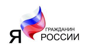 Онлайн-голосование конкурса сочинений «Я – гражданин России!»