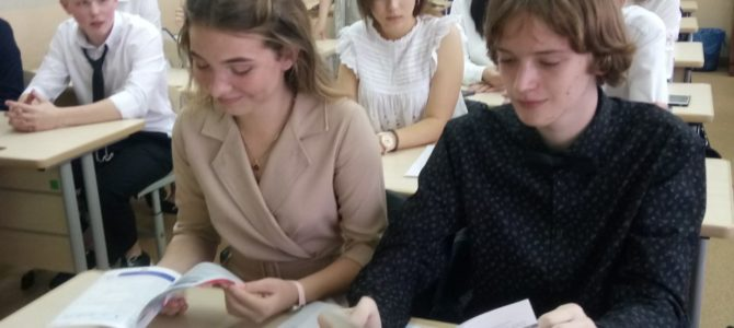 Портал Госуслуг школьникам
