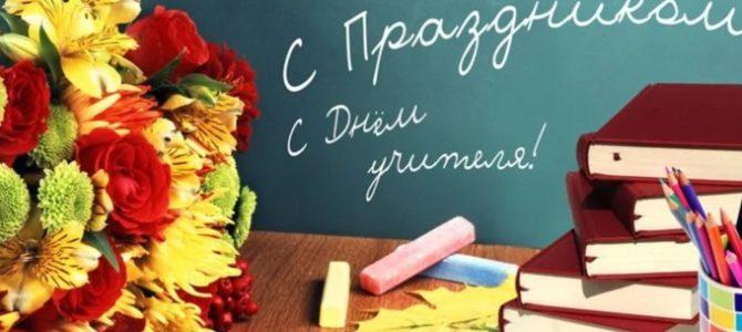 5 октября — международный День учителя