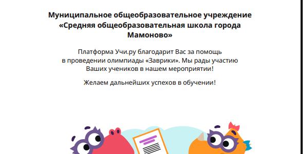 Всероссийская онлайн- олимпиада Заврики