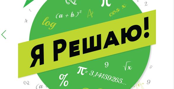 Онлайн-тур VI Международного конкурса GS Group по математике «Я решаю!» для учеников 9-11 классов