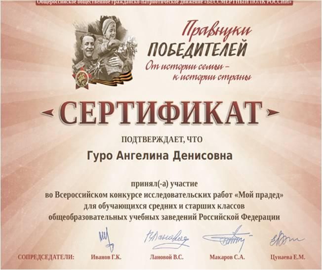 Общероссийский проект «Правнуки Победы»