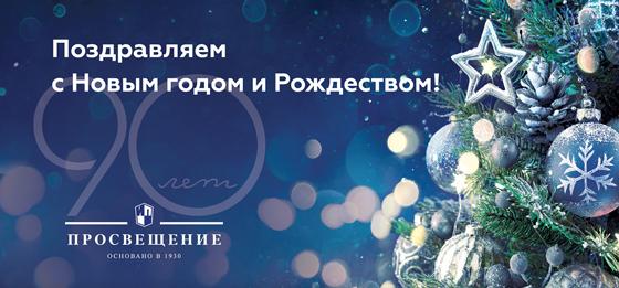 C наступающим Новым годом!