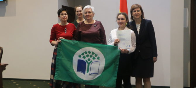 «Зелёный флаг» за заслуги в области экологического образования и воспитания в 2019 году