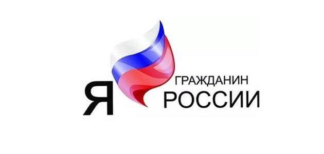 Региональный этап IV Межрегионального конкурса сочинений «Я – гражданин России!»