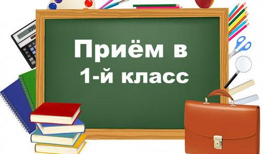 Прием документов в первый класс на 2020-2021 учебный год