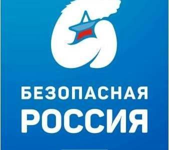 Областной конкурс творческих работ «Безопасная Россия» 2020 г