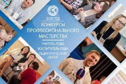 Областной этап конкурсов профессионального мастерства «Учитель года», «Педагогический дебют»