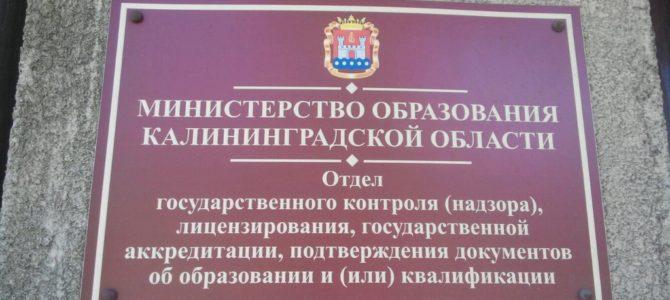 Обращение Светланы Трусеневой, министра образования Калининградской области