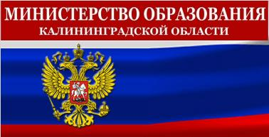 Обращение Светланы Сергеевны Трусеневой, министра образования Калининградской области, к обучающимся