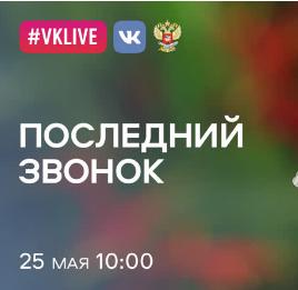 Всероссийская акция «Последний звонок – 2020»